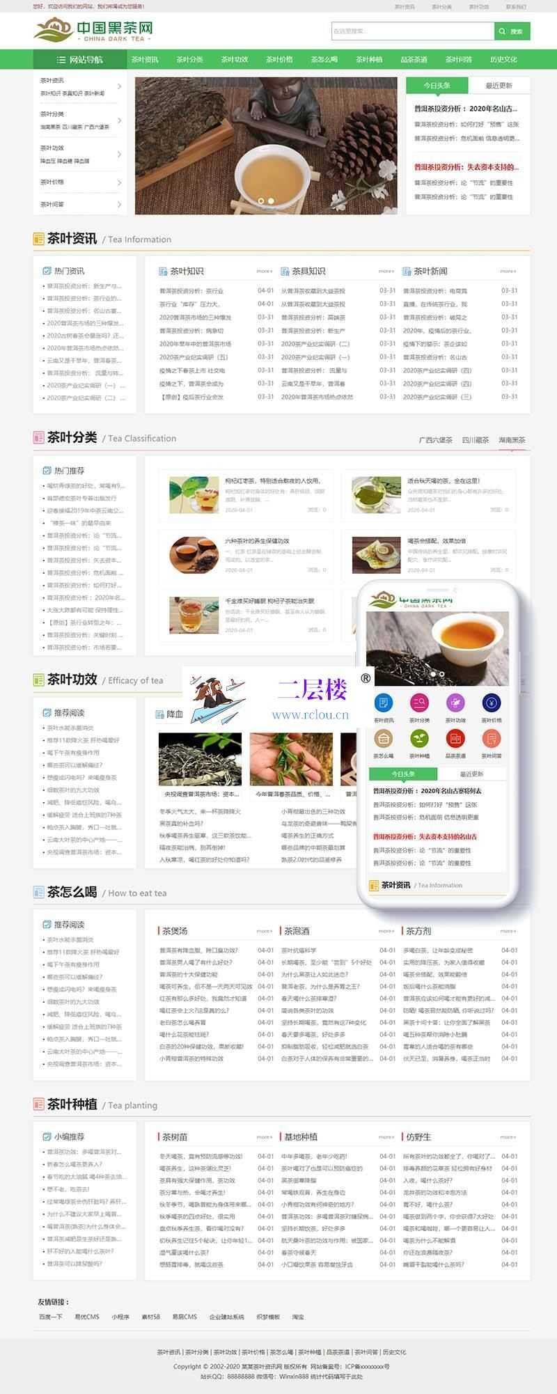 织梦响应式茶叶新闻资讯类网站织梦模板(自适应手机端)_二层楼源码插图(1)