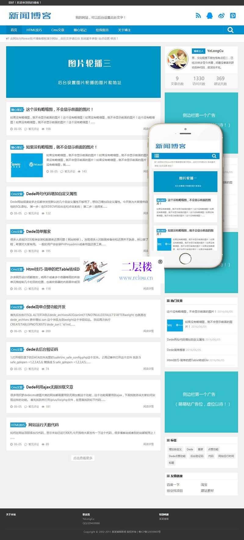 织梦响应式新闻技术博客类织梦模板(自适应手机端)_二层楼源码插图1