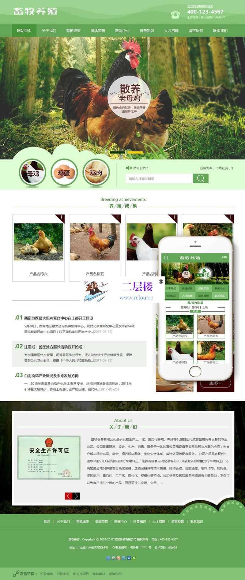织梦家禽畜牧养殖类网站织梦模板(带手机端)_二层楼源码插图(1)