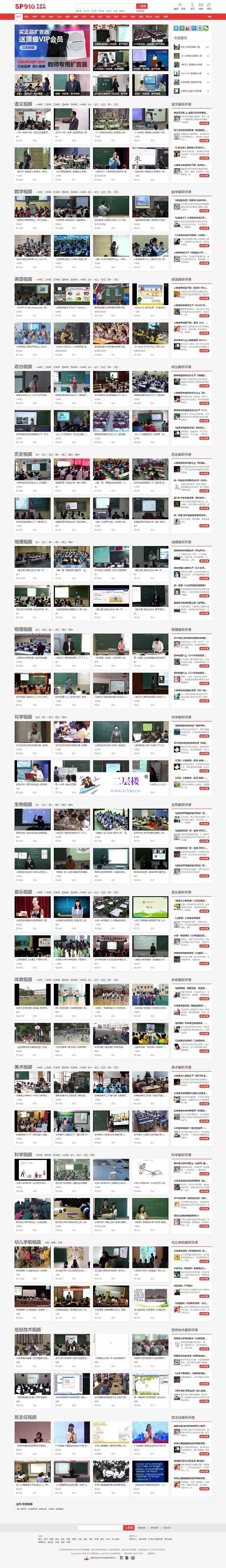 帝国CMS《教视网》在线教学视频网站模板整站源码 带手机版+火车头采集_二层楼源码插图