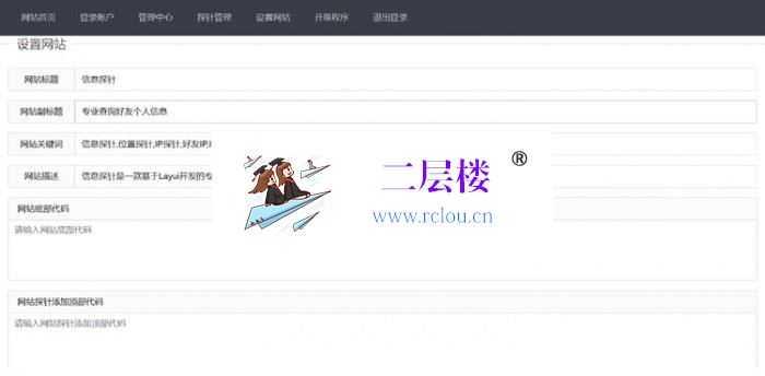 php+Layui开发的网站信息探针查询源码_二层楼源码插图(1)
