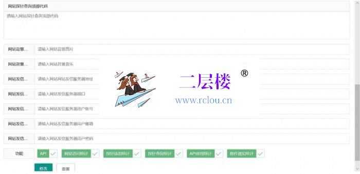 php+Layui开发的网站信息探针查询源码_二层楼源码插图