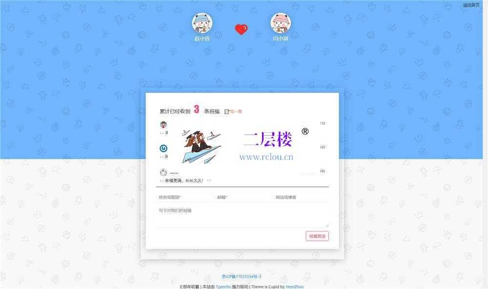 简洁小清新个人Typecho情侣主题Cupid主题模板_二层楼源码插图