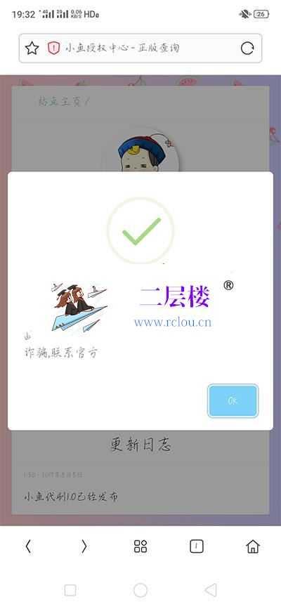 php小鱼授权系统源码 全开源无加密