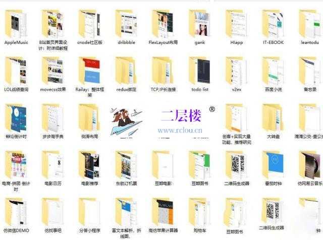 120多套各种类别微信小程序模板源码打包下载_二层楼