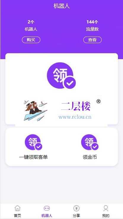 Thinkphp紫版优享智能广告系统云点系统源码 自动挂机赚钱AI机器人合约系统3.0插图3