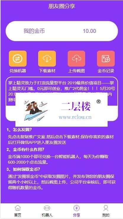 Thinkphp紫版优享智能广告系统云点系统源码 自动挂机赚钱AI机器人合约系统3.0插图4