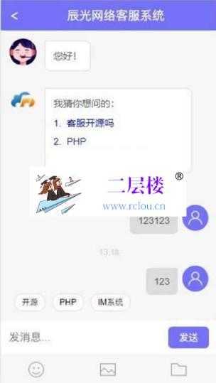 【全开源可2开】最新PHP在线客服系统IM即时通讯聊天源码微信公众号小程序H5APP网页端在线客服