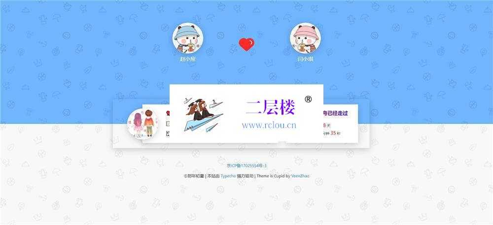 简洁小清新个人Typecho情侣主题Cupid主题模板_二层楼源码插图2