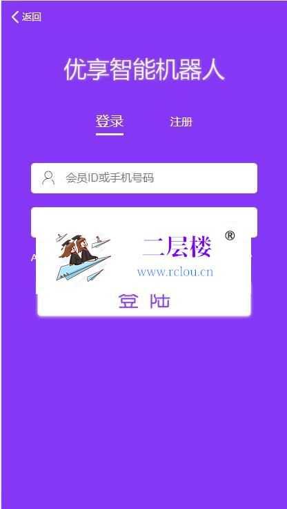 Thinkphp紫版优享智能广告系统云点系统源码 自动挂机赚钱AI机器人合约系统3.0插图1