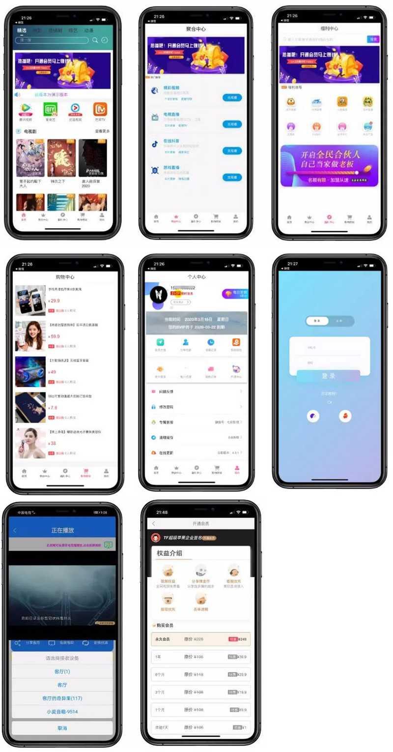 2020至尊版影视双端app源码对接苹果CMS 带商城系统投屏选集直播盒子码支付插图