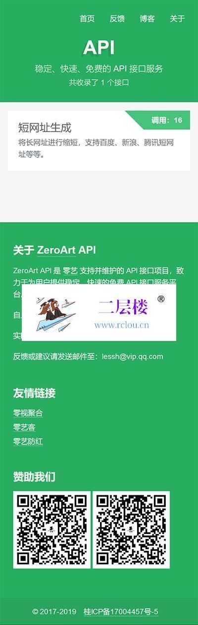 PHP开源api管理平台源码v1.2 带后台-二层楼源码