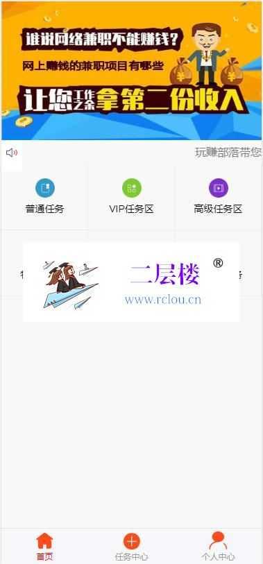 Thinkphp二次开发威客任务平台源码 粉丝关注投票发布系统插图1