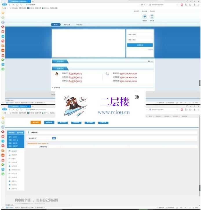 2020年PHP卡盟源码开源 响应式蓝色模板-二层楼源码插图