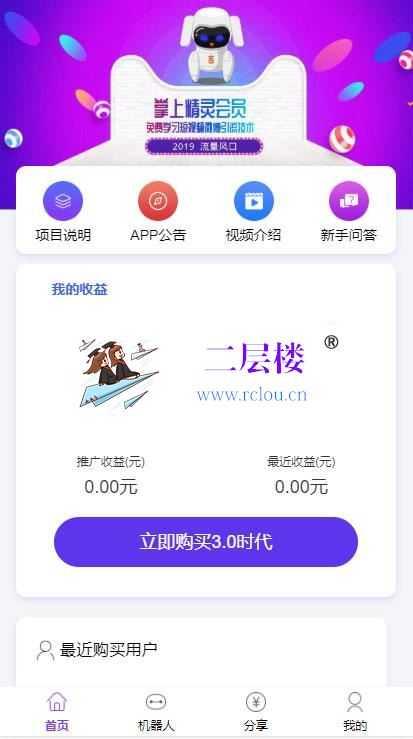 Thinkphp紫版优享智能广告系统云点系统源码 自动挂机赚钱AI机器人合约系统3.0插图