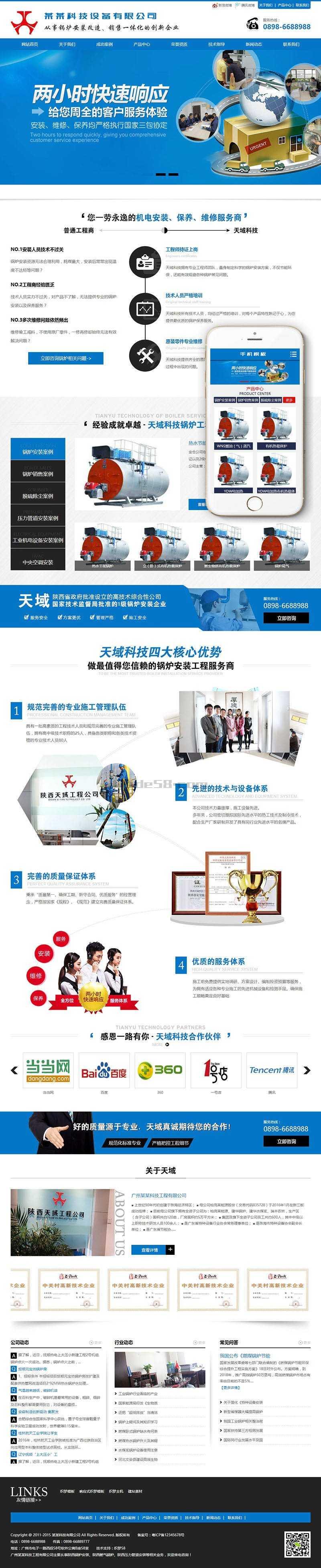 织梦营销型机械锅炉设备类网站织梦模板(带手机端)_二层楼源码插图1