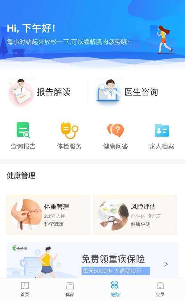 手机健康管理app页面模板