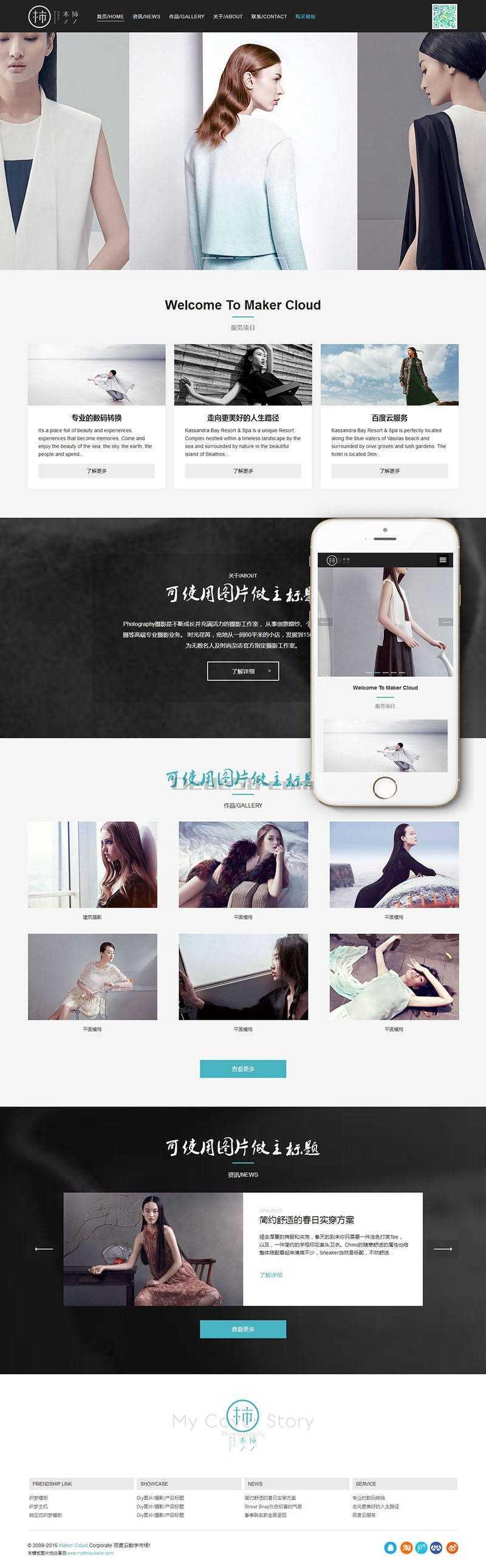 织梦响应式服装广告设计模特艺术展示类织梦模板(自适应手机端)