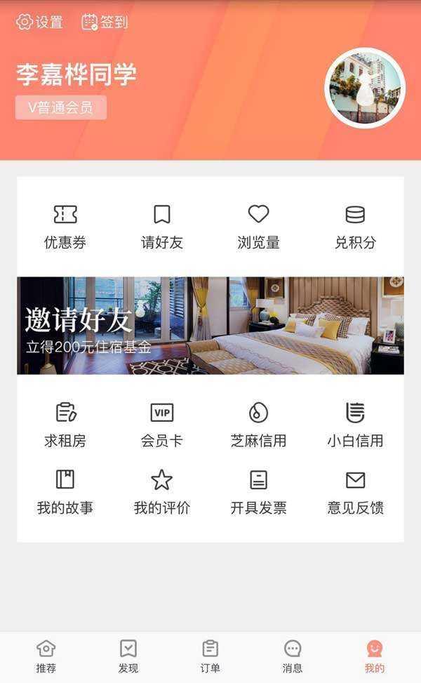 酒店民宿出租app个人页面模板