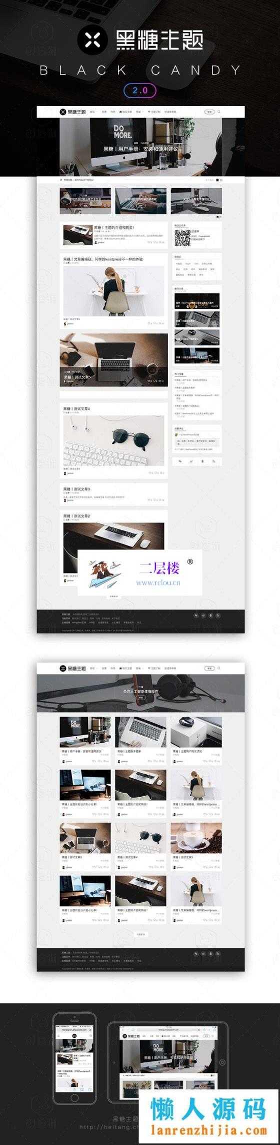 WordPress黑糖主题BlackCandy V1.53 自媒体和创意工作者博客主题模板_源码下载插图