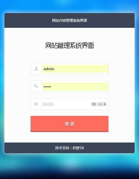 织梦响应式dedecms企业后台(自适应手机)插图(2)