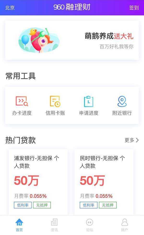 960金融理财贷款app页面模板