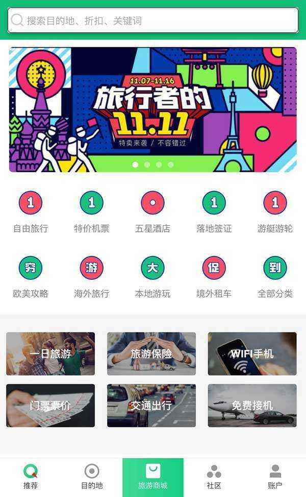 手机app旅游商城页面模板