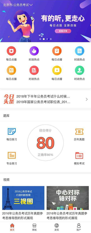 51教育网app在线课程页面模板