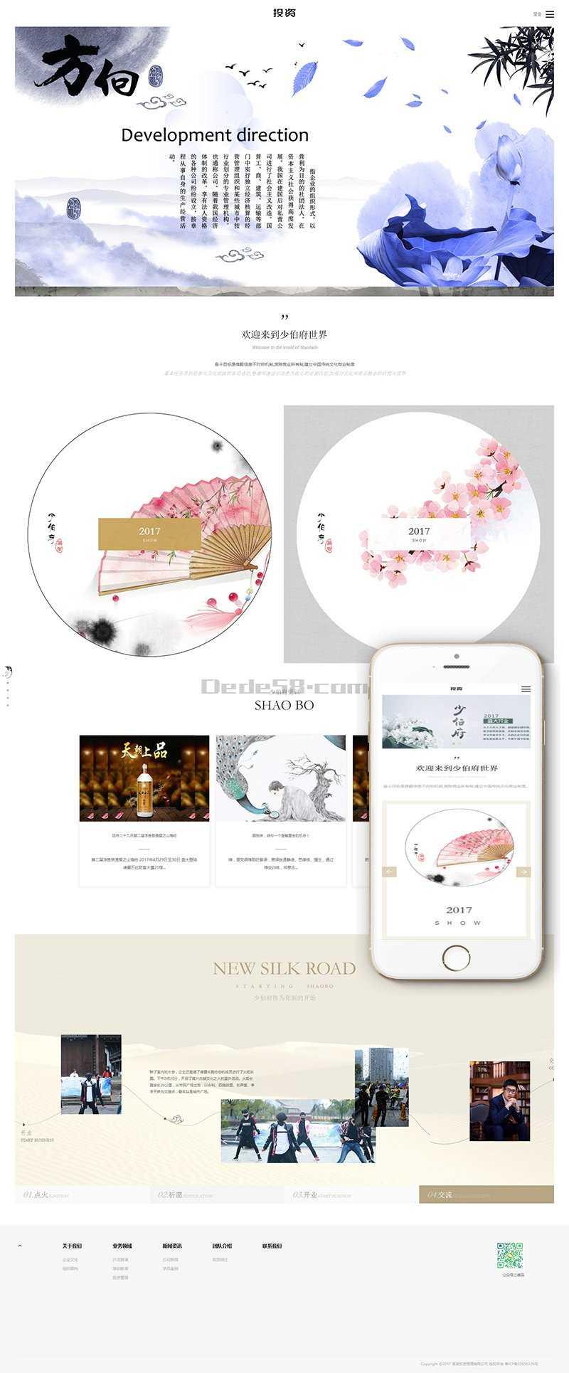 织梦响应式投资管理类网站织梦模板(自适应手机端)插图1