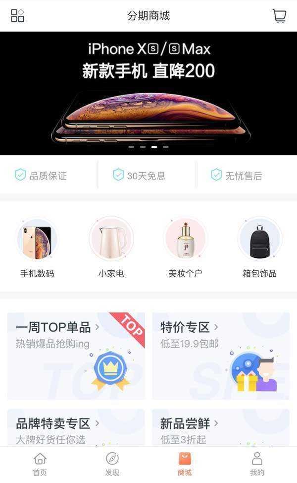 手机app分期商城页面模板