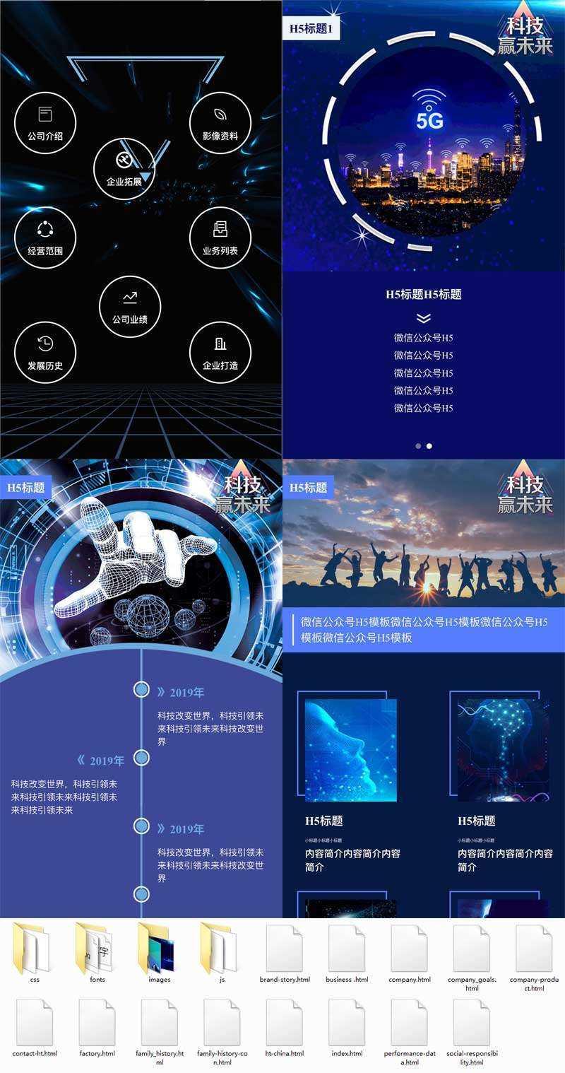 H5微信公众号企业通用模板