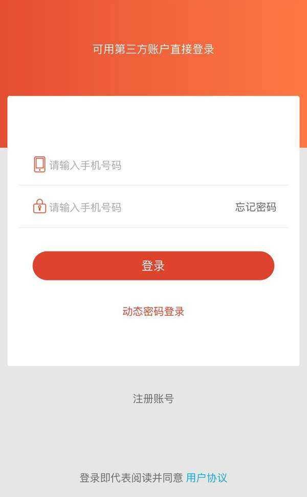 橙色的手机用户登录界面模板