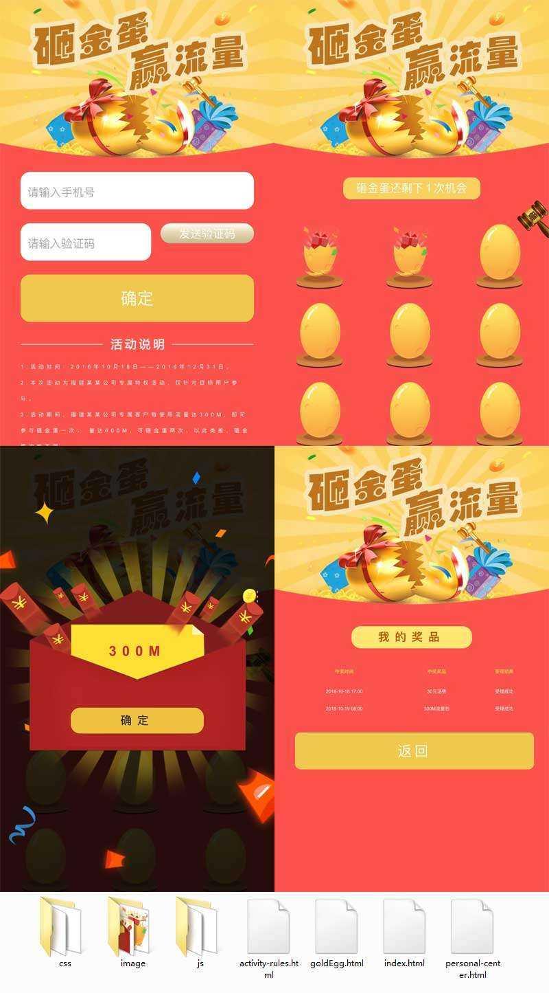 手机端砸金蛋赢流量活动页面模板