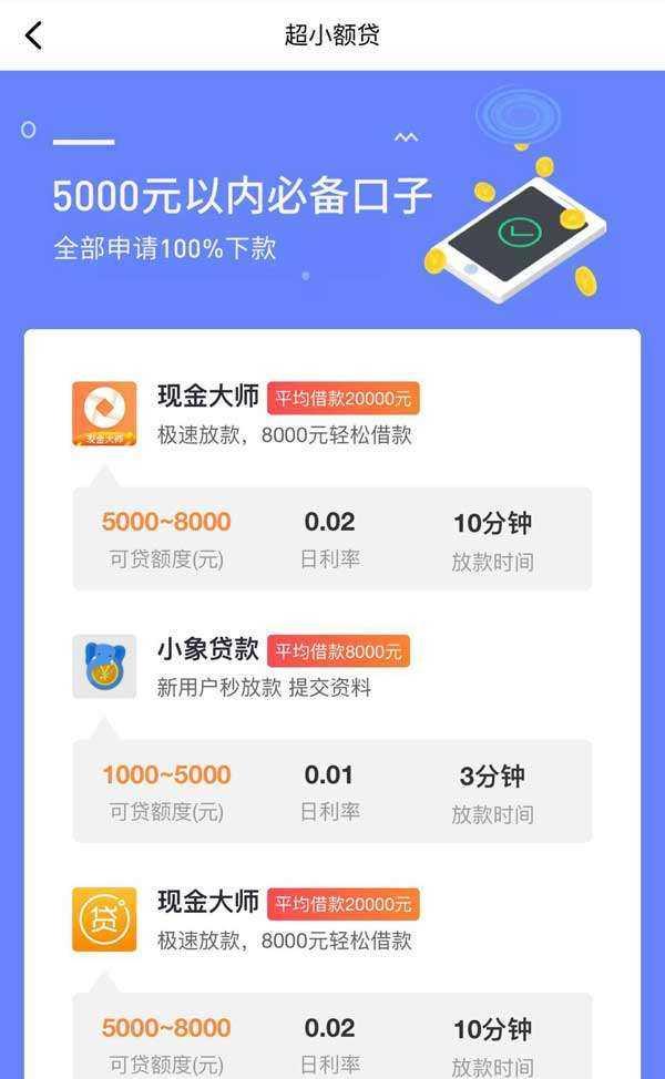 手机app金融贷款项目页面模板