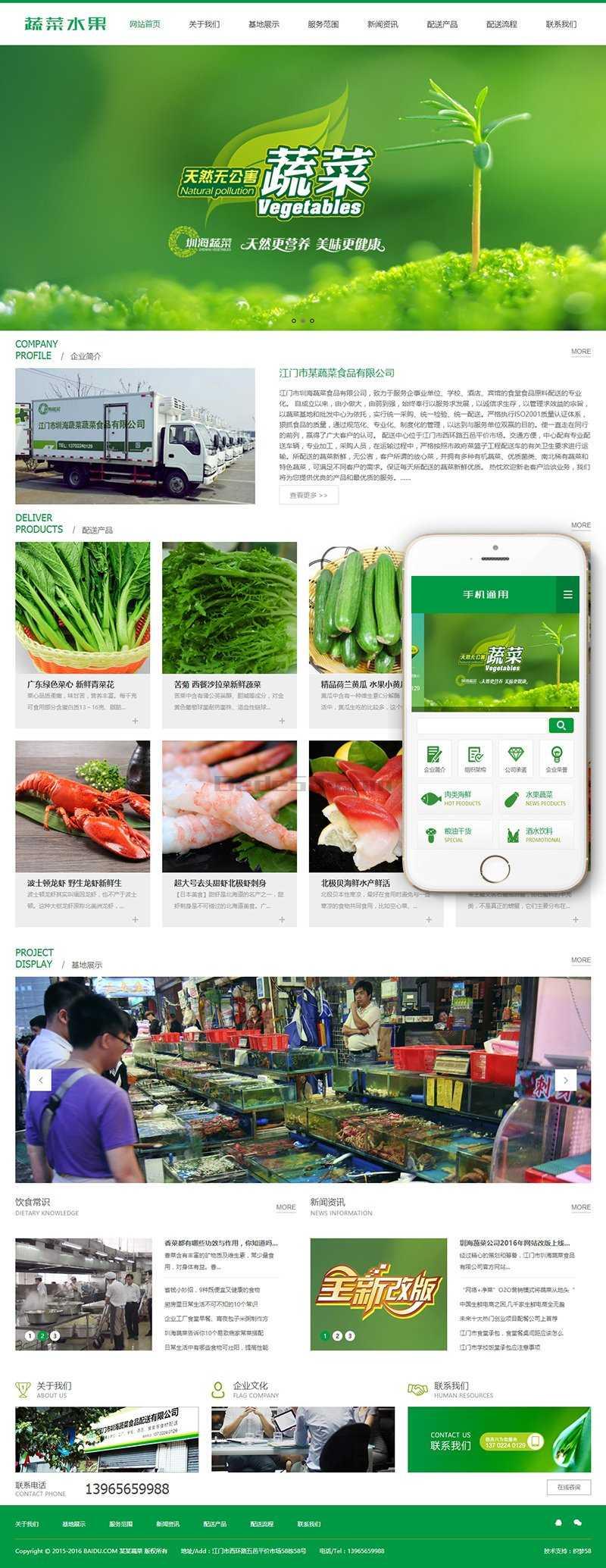 织梦绿色蔬菜水果产品类网站织梦模板 带手机端插图1