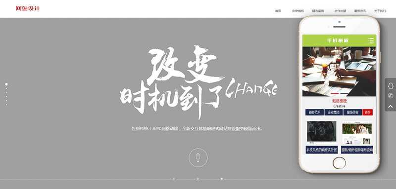 织梦炫酷效果网络建站设计类织梦模板(带手机端)插图1