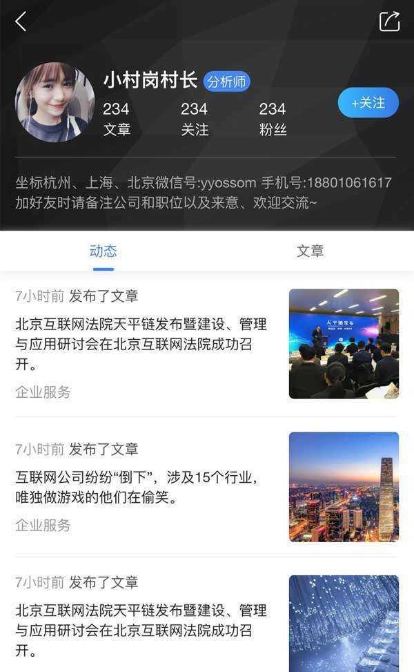 手机新闻作者文章列表页面模板