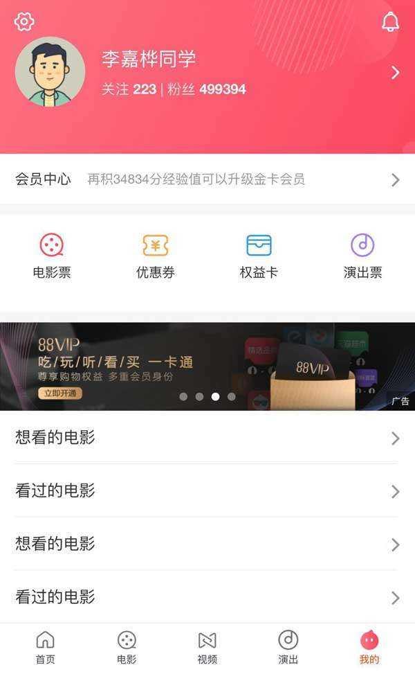 电影视频app个人中心模板