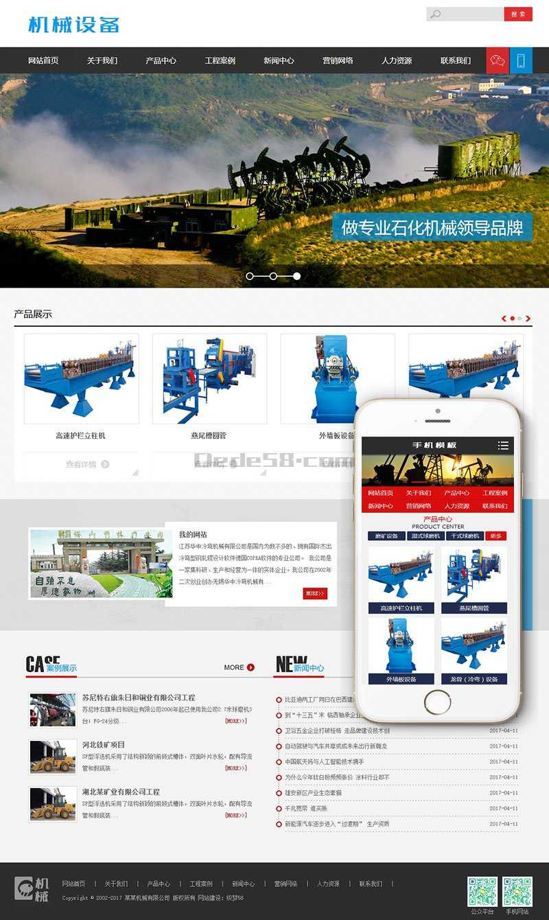 织梦磨矿球磨机类机械设备网站织梦模板(带手机端)插图1