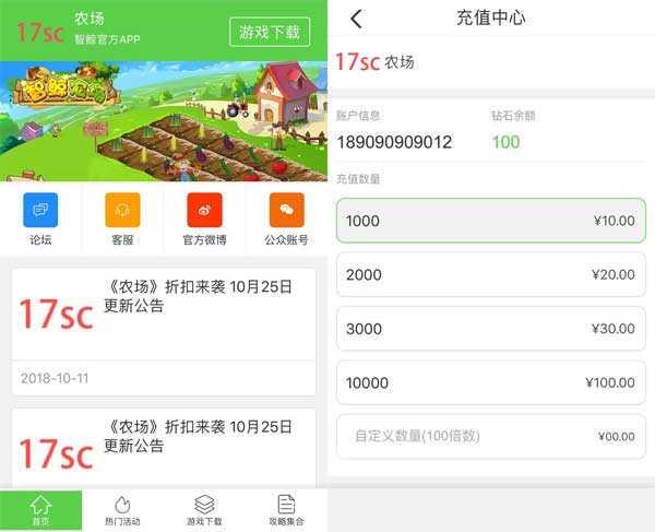 手机游戏app充值界面模板