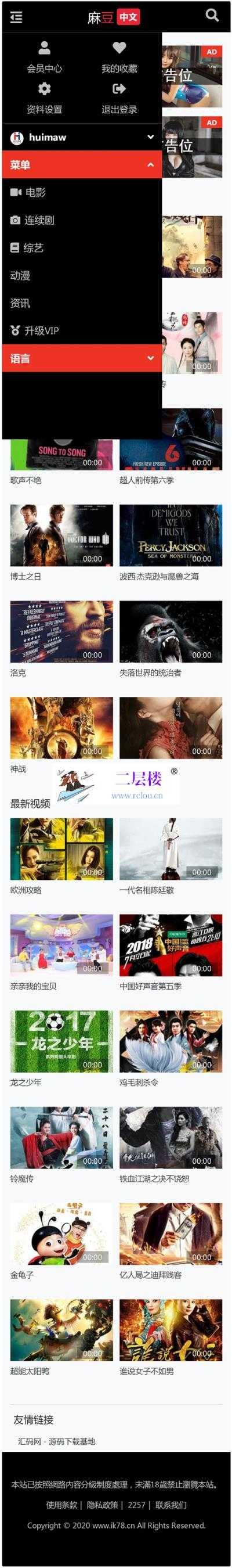 苹果cms V10 七色中文 二开苹果cms视频 图片 小说网站源码模板插图(2)