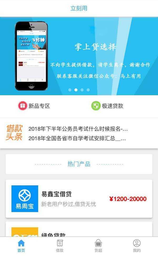 手机借贷列表页面模板