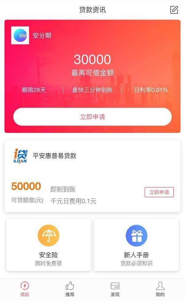 手机贷款产品介绍页面模板