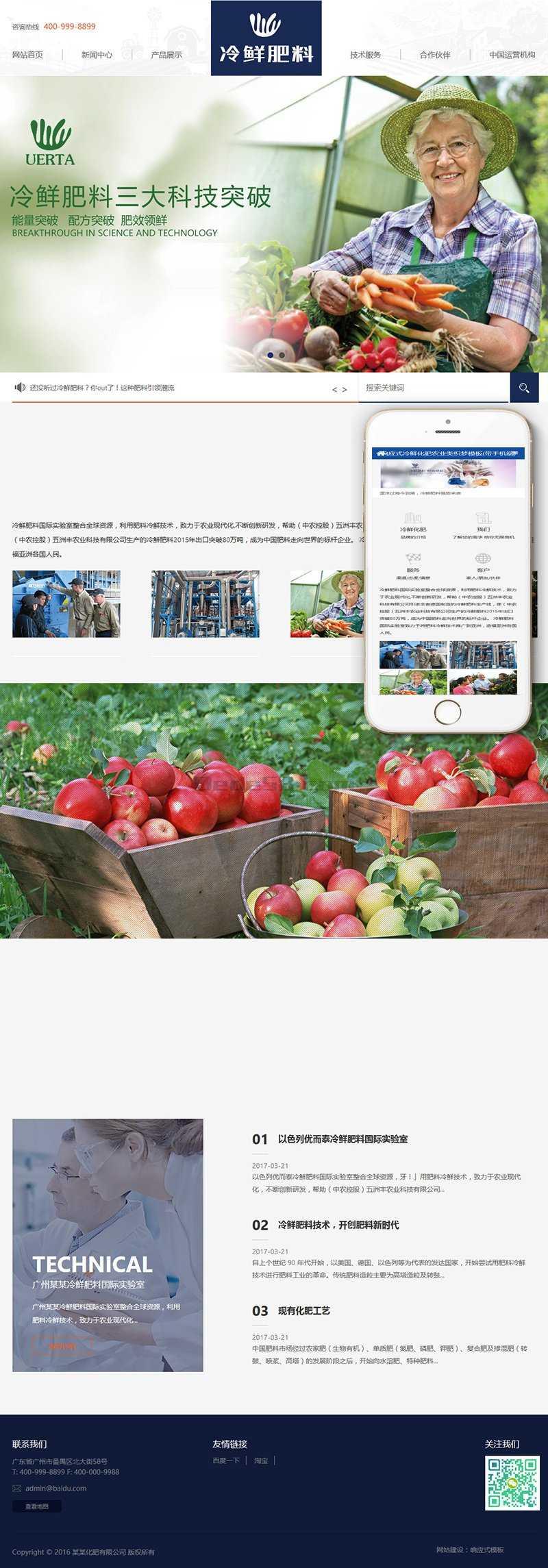 织梦响应式冷鲜化肥农业类织梦模板(自适应手机端)插图1