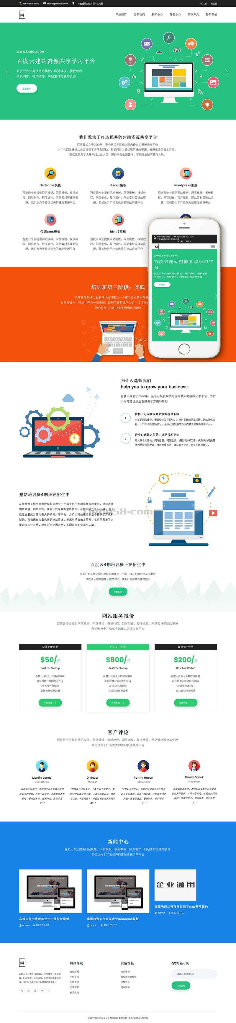 织梦响应式高端绿色网站建设织梦企业模板(自适应手机端)插图