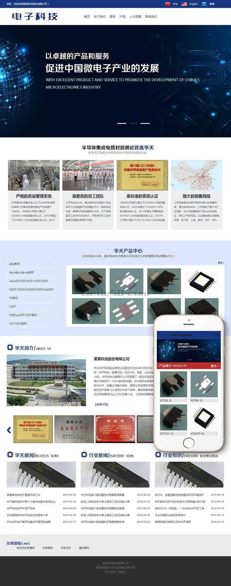 织梦中英双语微电子科技类网站织梦模板(带手机端)插图1
