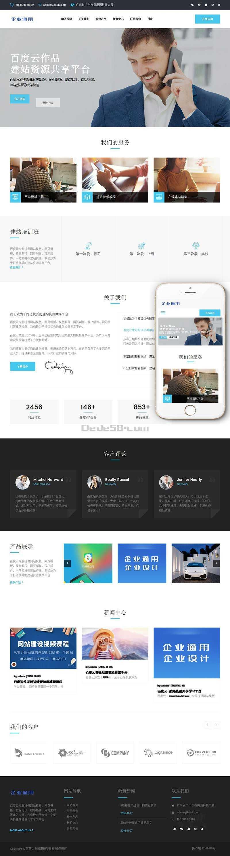 织梦响应式蓝色高端商务公司企业dedecms整站源码(自适应手机端)插图1