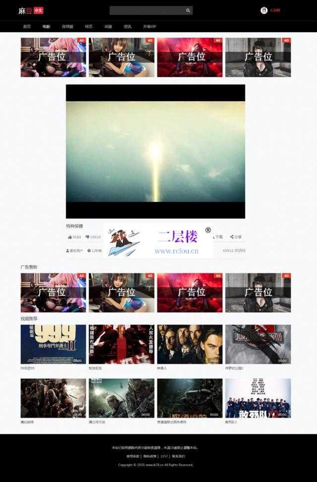 苹果cms V10 七色中文 二开苹果cms视频 图片 小说网站源码模板插图(1)