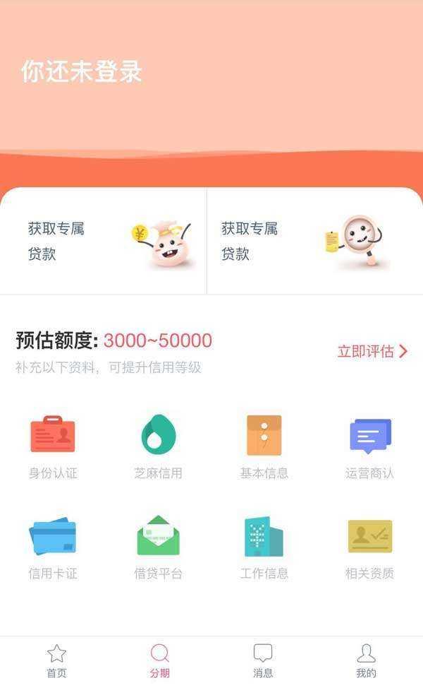 手机借贷额度认证页面模板