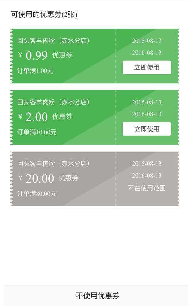手机使用优惠券页面模板